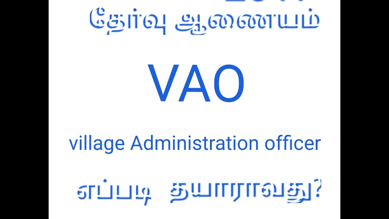 Photo of How To Prepare TNPSC VAO Exam 2017 – VAO Exam Tips