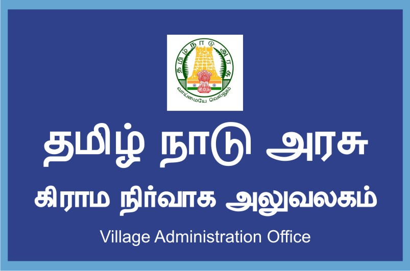 VAO Exam All Study Material In Tamil PDF Free Download