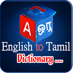 English Tamil Dictionary Pdf Free Download English Tamil