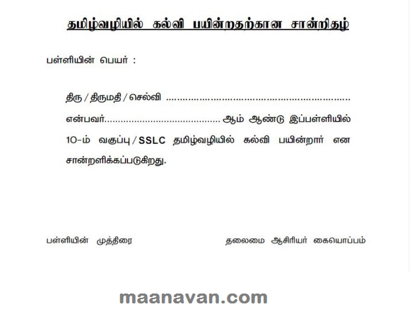 Pstm certificate tamil format tnpsc pstm certificate in english and tamil format pdf download altavistaventures Images