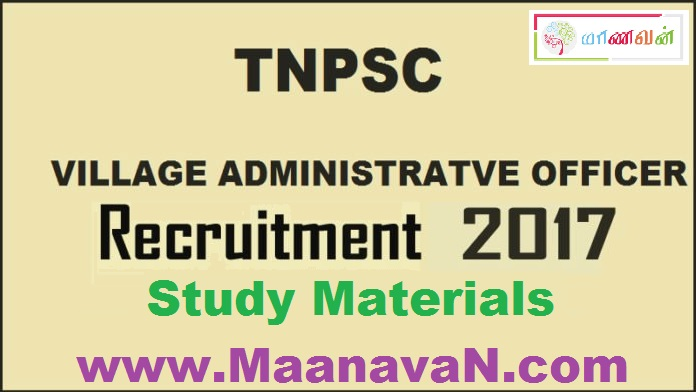 Photo of TNPSC VAO (Village Administrative Officer) Study Material Free Download