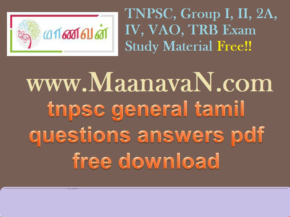 TNPSC VAO Tamil Question & Answer PDF Free Download | VAO