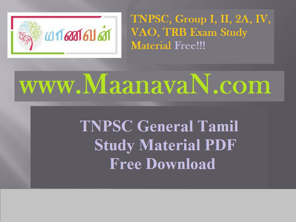 Photo of TNPSC VAO Exam Tamil Material 100 Files Free Download