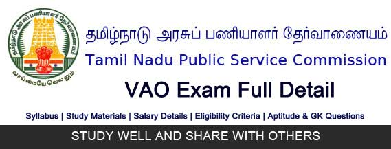 TNPSC VAO 2017 Recruitment Official Notification | TNPSC CCSE IV