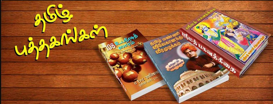 Photo of Information about Tamil Books Specials