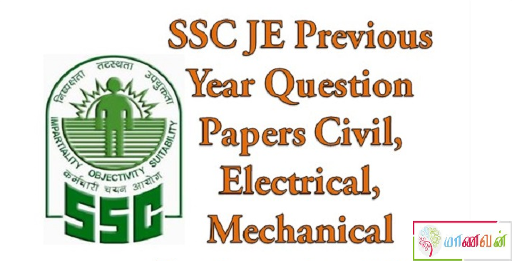 SSC JE Exam Previous Question Paper PDF Download