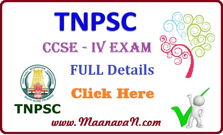 TNPSC CCSE 4 Exam 2017 Combining Group IV and VAO Examinations
