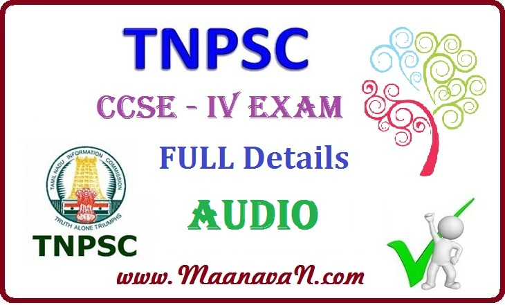 TNPSC CCSE - IV Full Exam Details Audio