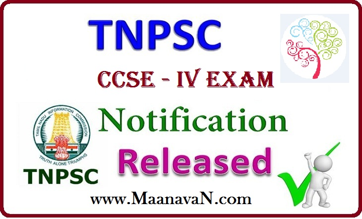 TNPSC CCSE 4 Exam 2017 Notification