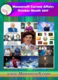 Photo of October Month Current Affairs 2017 In Tamil PDF Free Download