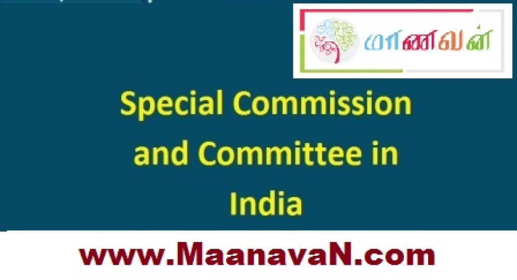 important committees in india The list of important committees heads and its functions in the news 2015 were given below which was most expected gk questions in ssc cgl exams.