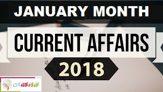 January Month Current Affairs 2018