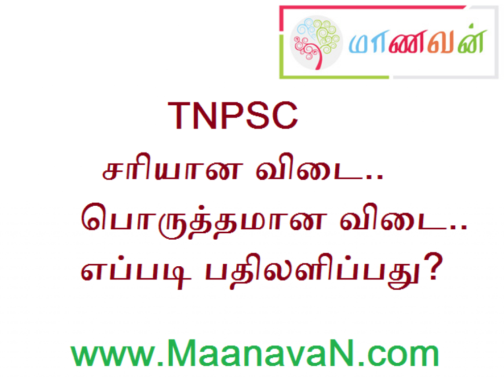 TNPSC Exam Perfect And Appropriate Answer How?