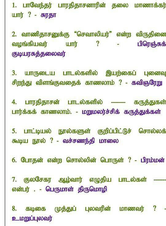 Study material meaning in tamil