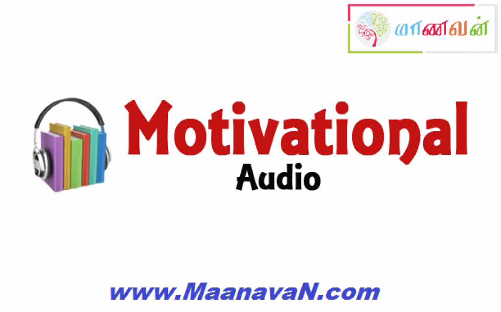 How To Success | Motivational Audio In Tamil