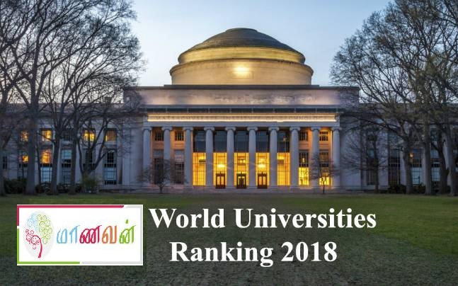Top Universities in the World 2018