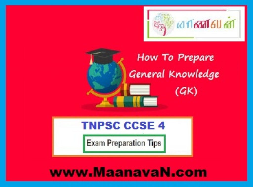 How To Prepare General Knowledge (GK)