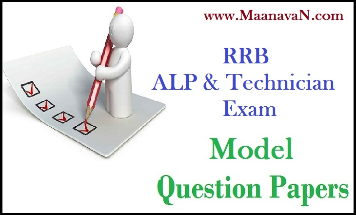 RRB ALP Exam Model Question Paper