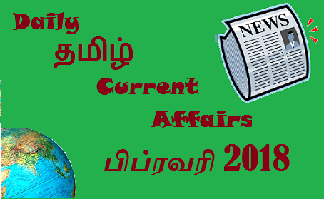 Tamil Current Affairs PDF Download