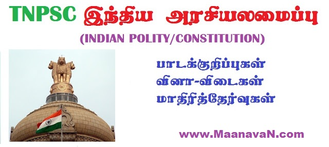 Photo of RRB Group D Exam Indian Constitution Study Materials