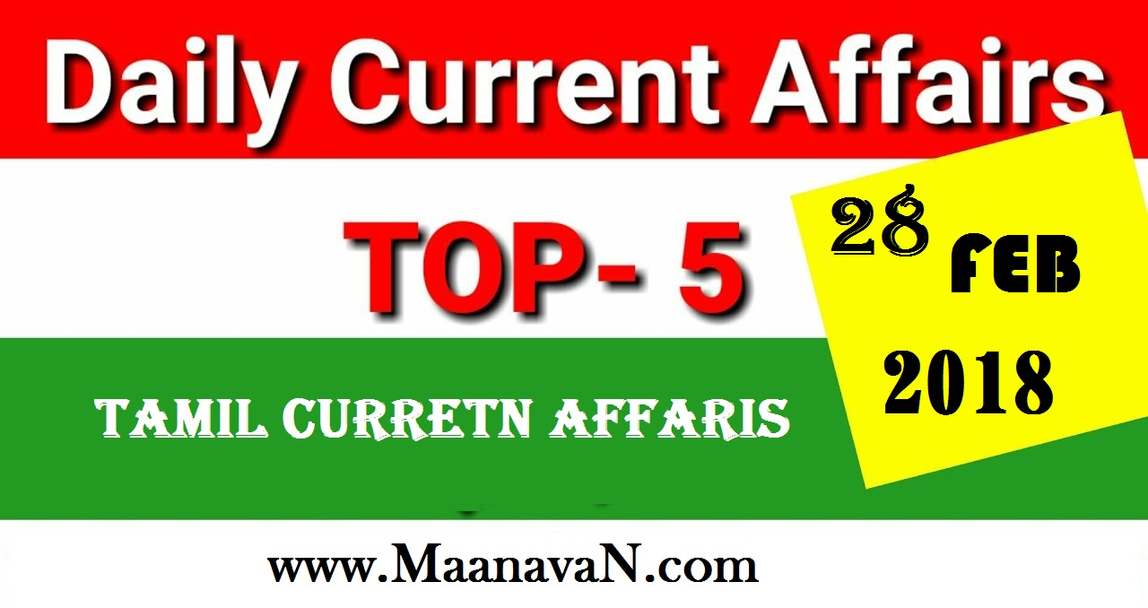 Top Five Current Affairs Download