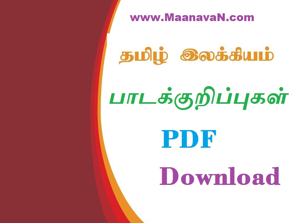 Photo of TNPSC Group 2 Exam Tamil Ilakkiyam Materials