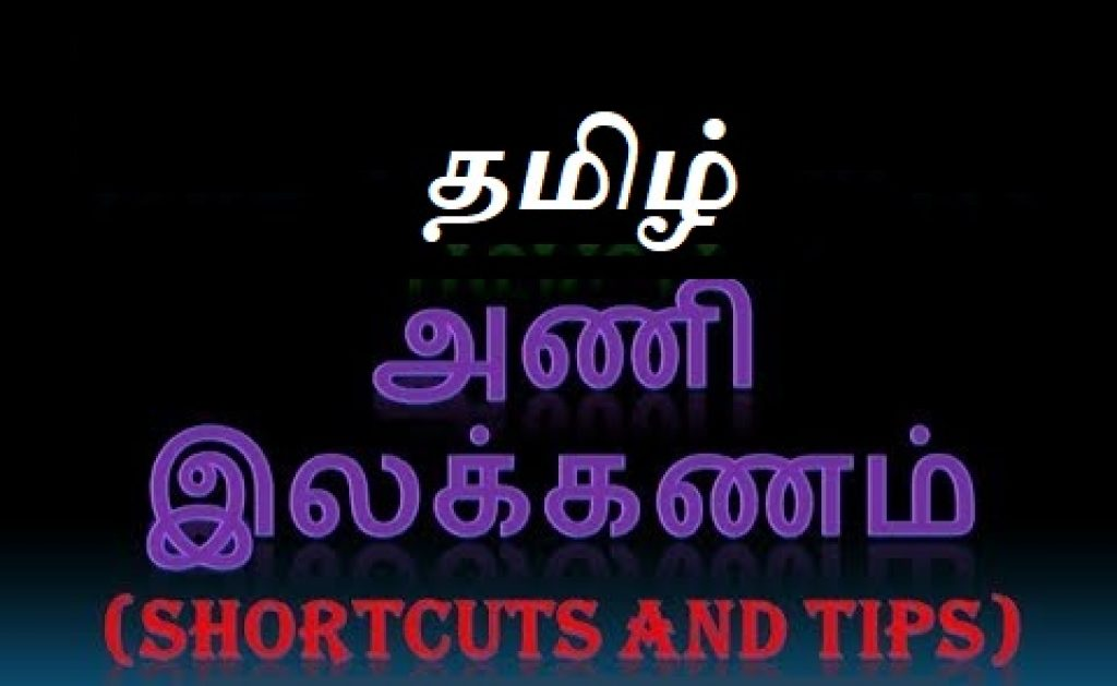 Ani Tamil Ilakkanam Video Format