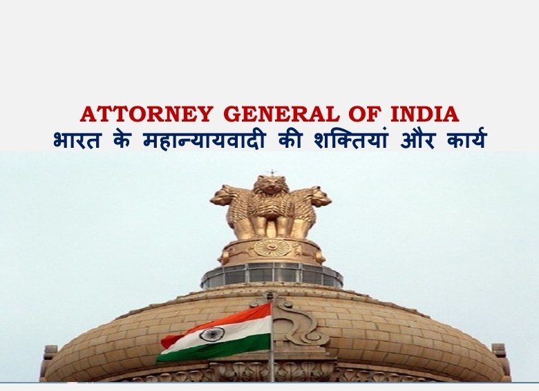 Photo of List Of Attorney General Of India | Exam GK Study Material