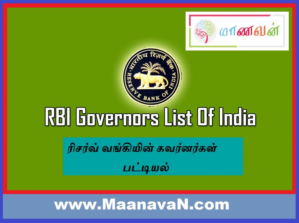 List Of RBI Governors Tamil