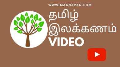 Photo of Tamil ilakkanam Videos | TNPSC Tamil Video Materials