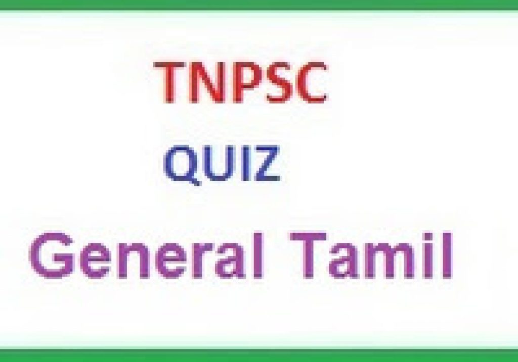 6th To 9th General Tamil New Syllabus Important Materials | Study