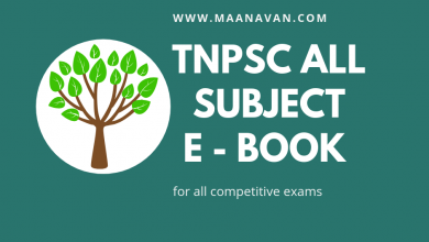 Photo of Full Study Materials For Upcoming TNPSC Jailor Exam In PDF Free Download