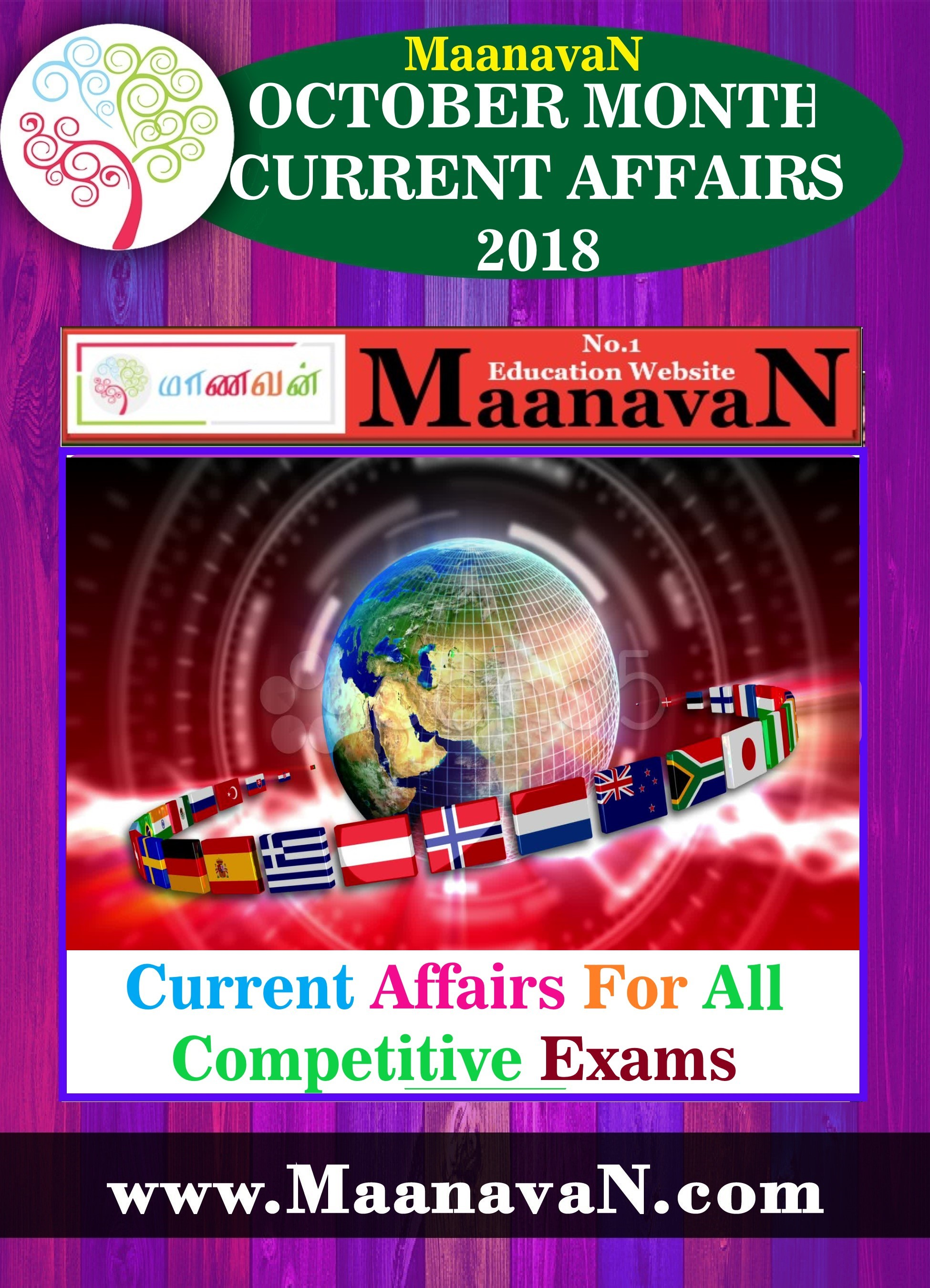Photo of Monthly Current Affairs For October 2018 In Tamil PDF Download