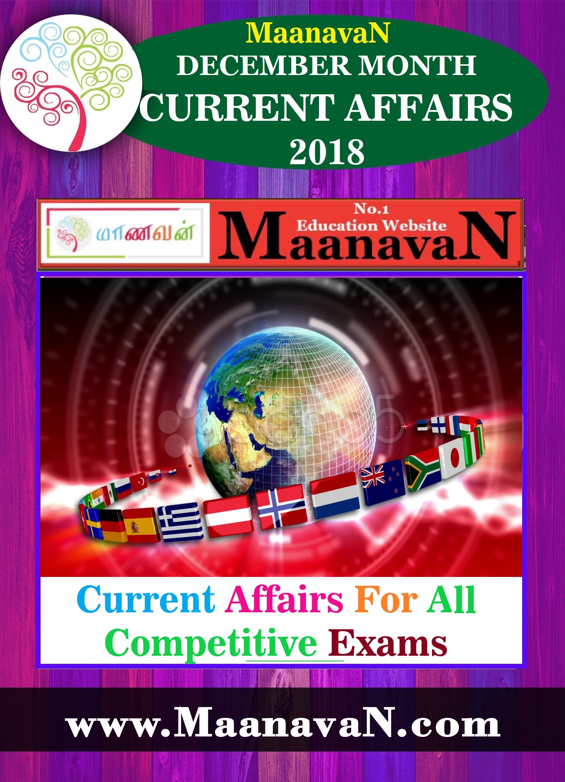 Photo of Monthly Current Affairs For Dec 2018 In Tamil Download