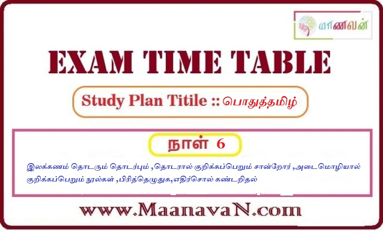 Photo of TNPSC Group 2A And RRB Exam Study Plan Day 6