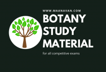 Photo of Botany Materials In Tamil PDF | TNFUSRC Study Materials |