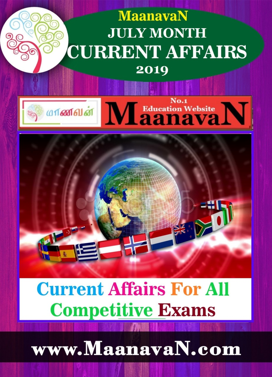 Photo of Monthly Current Affairs For July 2019 In Tamil Download