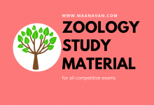 Photo of Zoology Study Materials For UP Coming TNFUSRC Exam | Study Materials |