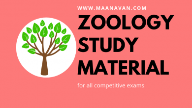 Photo of TNPSC Physiology Zoology Study Materials
