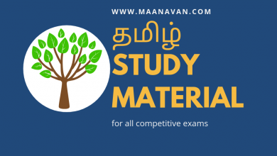 Photo of General Tamil One Word Questions With Answers In PDF | Study Materials