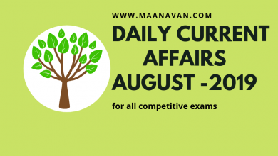 Photo of Current Affairs 14.08.2019 In Tamil PDF Download | TNPSC Exam