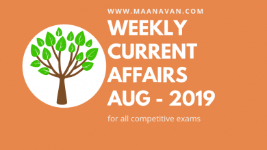 Photo of Weekly Current Affairs In Tamil PDF Download 24 To 31 Aug 2019