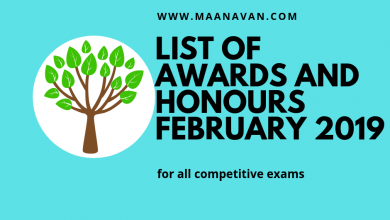 Photo of List Of Awards And Honours February 2019 | Bank Exam Materials