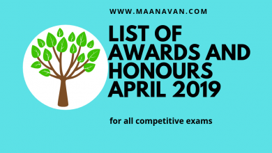 Photo of List Of Awards And Honours April 2019 | Bank Exam Materials