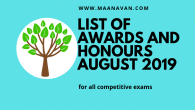 Photo of List Of Awards And Honours August 2019 | Bank Exam Materials
