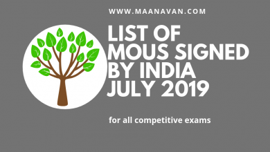 Photo of List Of MoUs Signed By India July 2019 | Bank Study Materials