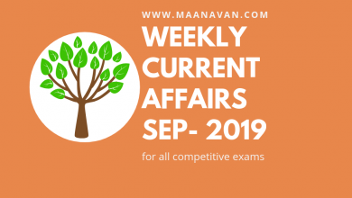 Photo of Weekly Current Affairs In Tamil PDF Download 17 To 21 Sep 2019 | All Competitive exam