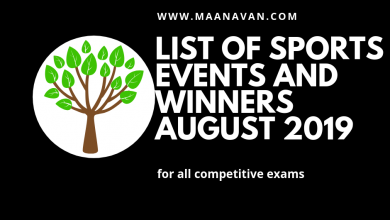 Photo of List of Sports Events And Winners August 2019 | Bank Study Materials
