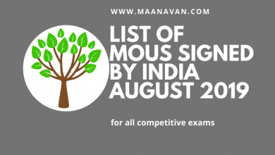 Photo of List Of MoUs Signed By India August 2019 | Bank Study Materials