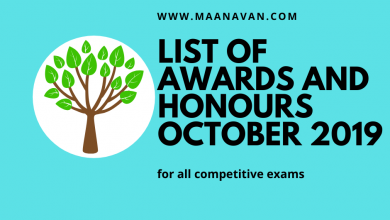 Photo of List Of Awards And Honours October 2019 | Bank Exam Materials